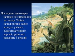 Последние динозавры исчезли 65 миллионов лет назад. Тайна исчезновения давно