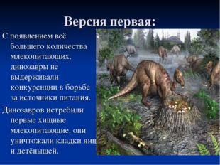Версия первая: С появлением всё большего количества млекопитающих, динозавры