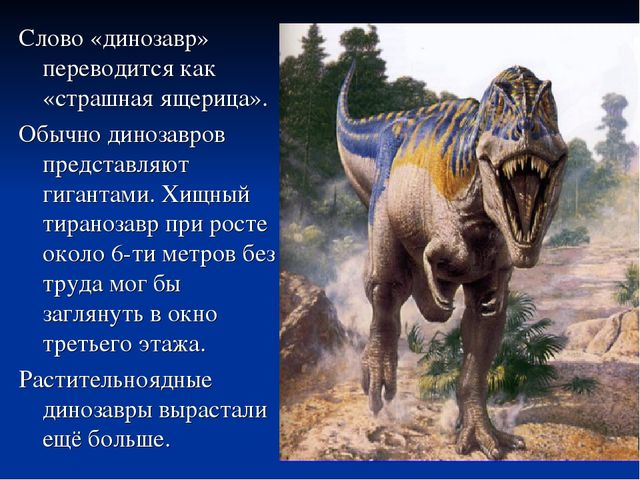 Слово «динозавр» переводится как «страшная ящерица». Обычно динозавров предст...