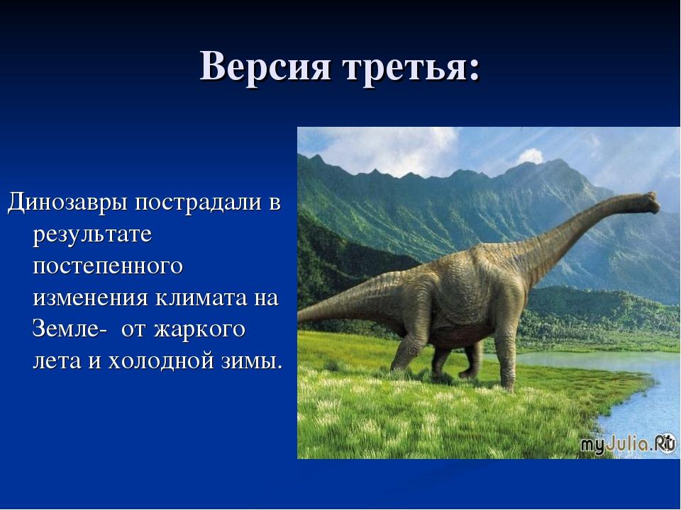Версия третья: Динозавры пострадали в результате постепенного изменения клима...