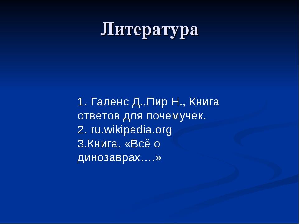Литература 1. Галенс Д.,Пир Н., Книга ответов для почемучек. 2. ru.wikipedia....