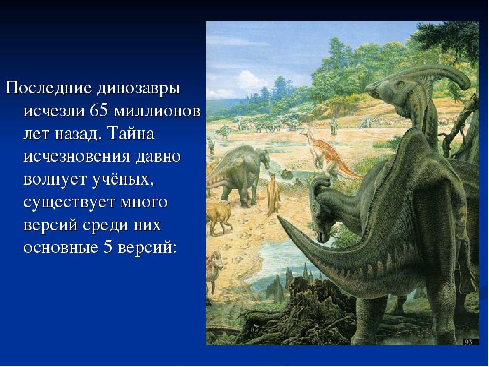 Последние динозавры исчезли 65 миллионов лет назад. Тайна исчезновения давно...