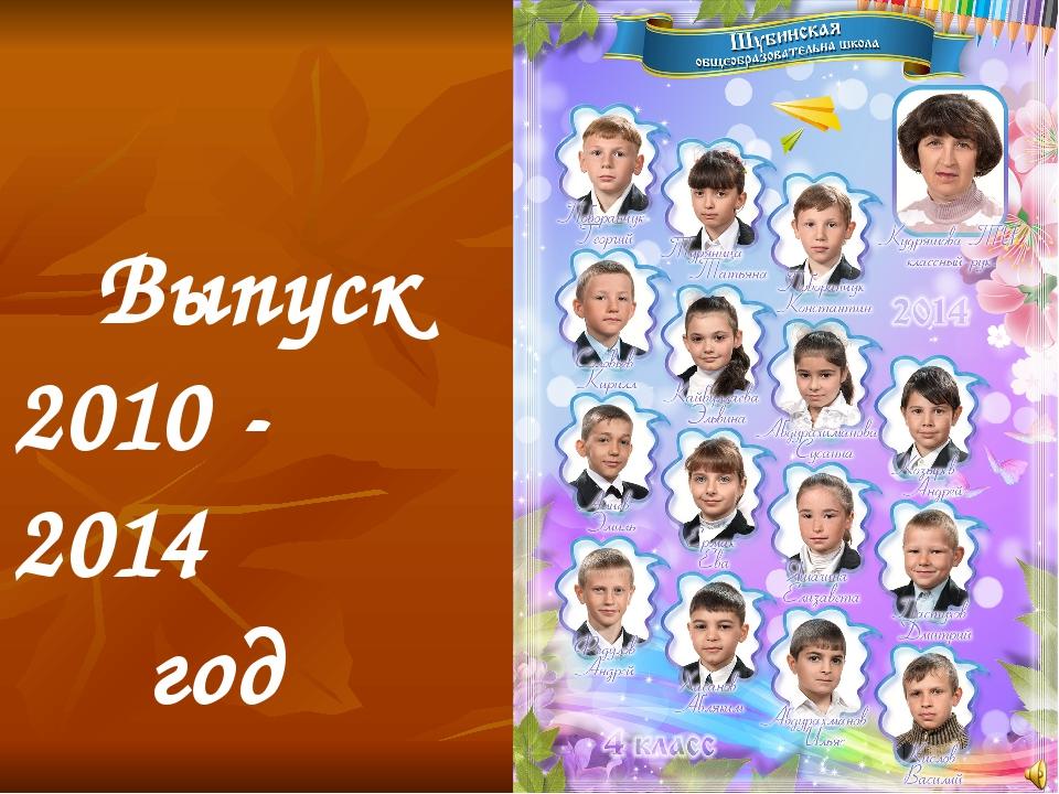 Выпуск 2010 - 2014  год