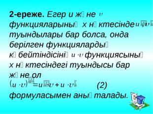 2-ереже. Егер u және функцияларының x нүктесінде туындылары бар болса, онда б
