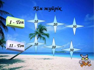 Кім жүйрік І - Топ ІІ - Топ 10 20 30 10 20 30