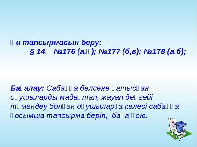 Үй тапсырмасын беру: § 14, №176 (а,ә); №177 (б,в); №178 (а,б); Бағалау: Саб...