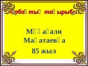 Сабақтың тақырыбы: Мұқағали Мақатаевқа 85 жыл www.ZHARAR.com www.ZHARAR.com