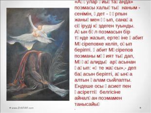 www.ZHARAR.com «Аққулар ұйықтағанда» поэмасы халықтың наным - сенімін, әдет -