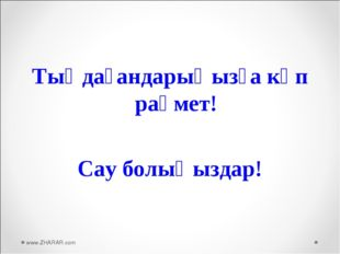 Тыңдағандарыңызға көп рақмет! Сау болыңыздар! www.ZHARAR.com www.ZHARAR.com
