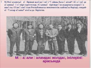 """www.ZHARAR.com М.Мақатаевтың ең бірінші жазған өлеңі """"Қойшы бала Әкітай"""". Бұл"""