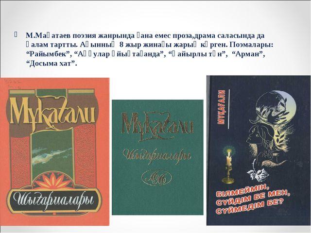 М.Мақатаев поэзия жанрында ғана емес проза,драма саласында да қалам тартты. А...
