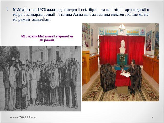 М.Мақатаев 1976 жылы дүниеден өтті, бірақ та ол өзінің артында көп мұра қалд...