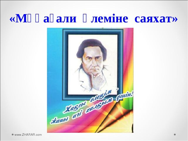 www.ZHARAR.com «Мұқағали әлеміне саяхат» www.ZHARAR.com