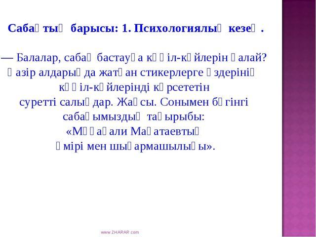www.ZHARAR.com Сабақтың барысы: 1. Психологиялық кезең. — Балалар, сабақ баст...