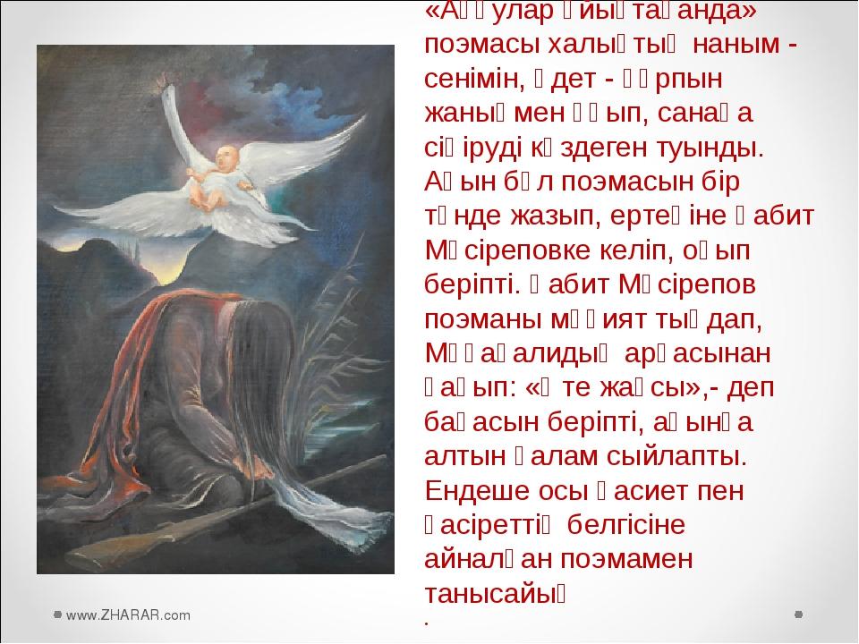 www.ZHARAR.com «Аққулар ұйықтағанда» поэмасы халықтың наным - сенімін, әдет -...