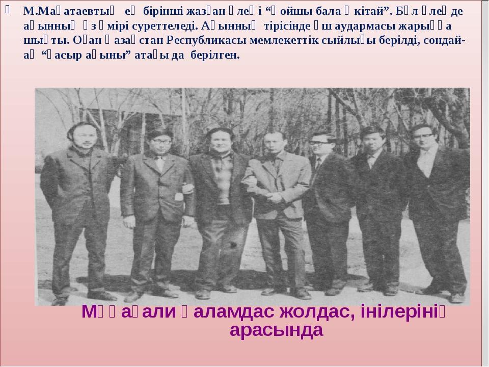 """www.ZHARAR.com М.Мақатаевтың ең бірінші жазған өлеңі """"Қойшы бала Әкітай"""". Бұл..."""