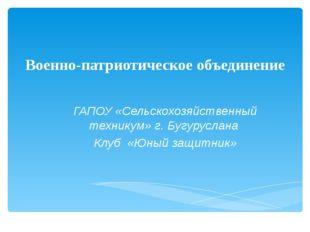 Военно-патриотическое объединение ГАПОУ «Сельскохозяйственный техникум» г. Б
