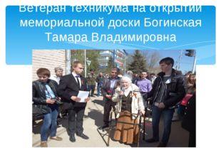 Ветеран техникума на открытии мемориальной доски Богинская Тамара Владимировна