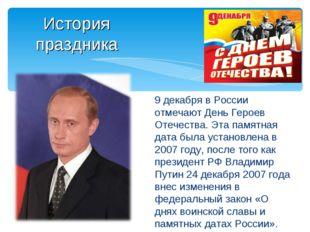 История праздника 9 декабря в России отмечают День Героев Отечества. Эта памя