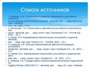 1. Абрамов, А.В. Становление и развитие современного российского патриотиз- м