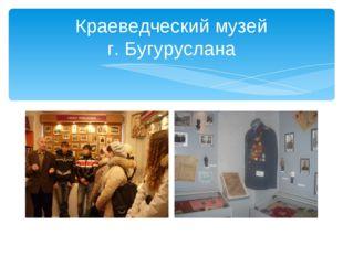 Краеведческий музей г. Бугуруслана