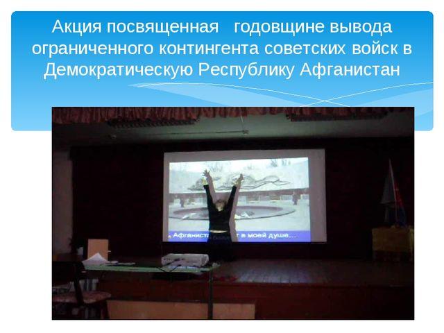 Акция посвященная годовщине вывода ограниченного контингента советских войск...