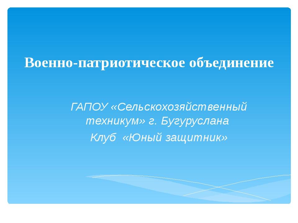 Военно-патриотическое объединение ГАПОУ «Сельскохозяйственный техникум» г. Б...