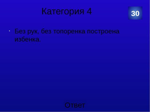 Категория 5 Буй + Вол = Буйвол 50 Категория Ваш ответ