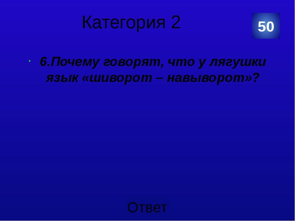 Категория 2 передний конец языка – прикреплён ко дну рта, задний – свободный...