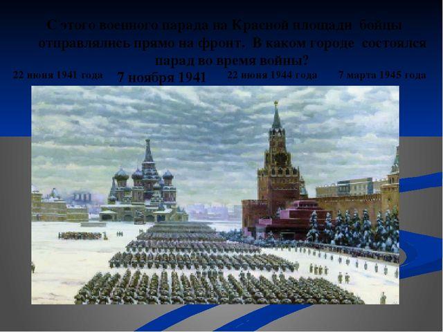 С этого военного парада на Красной площади бойцы отправлялись прямо на фронт....