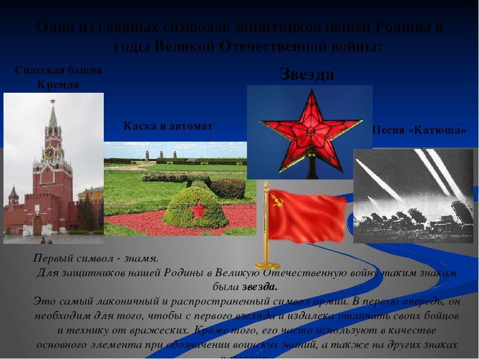 Один из главных символов защитников нашей Родины в годы Великой Отечественной...