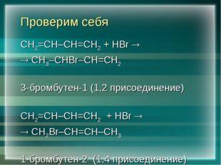 Проверим себя СН2=СН–СН=СН2 + HBr   СН3–СНBr–СН=СН2 3-бромбутен-1 (1,2 прис