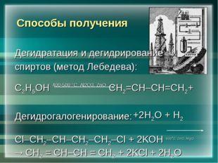 Способы получения Дегидратация и дегидрирование спиртов (метод Лебедева): С2Н