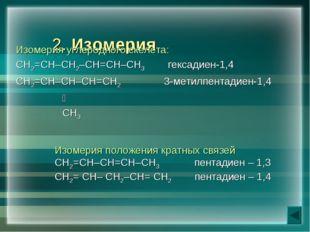 2. Изомерия Изомерия углеродного скелета: СН2=СН–СН2–СН=СН–СН3 гексадиен-1,4