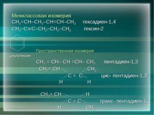 Межклассовая изомерия СН2=СН–СН2–СН=СН–СН3 гексадиен-1,4 СН3–СС–СН2–СН2–СН3