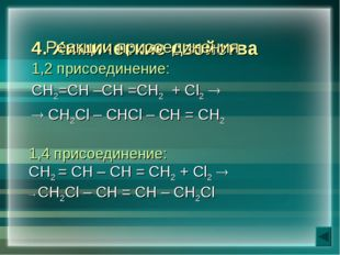 4. Химические свойства 1,2 присоединение: СН2=СН –СН =СН2 + Сl2   СН2Cl –