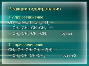 Реакции гидрирования 1,2 присоединение: СН2=СН–СН =СН2+ Н2   СН2–СН2–СН=СН2