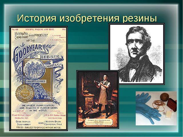 История изобретения резины
