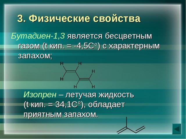 3. Физические свойства Бутадиен-1,3 является бесцветным газом (t кип. = -4,5С...