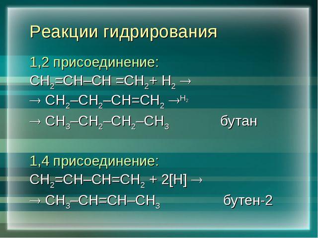 Реакции гидрирования 1,2 присоединение: СН2=СН–СН =СН2+ Н2   СН2–СН2–СН=СН2...