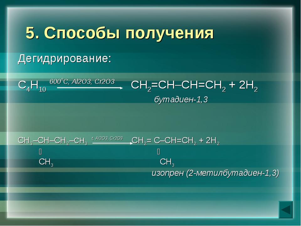 5. Способы получения Дегидрирование: С4Н10 600˚С, Al2O3, Cr2O3 СН2=СН–СН=СН2...
