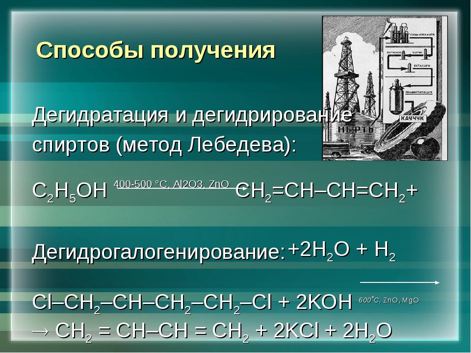 Способы получения Дегидратация и дегидрирование спиртов (метод Лебедева): С2Н...