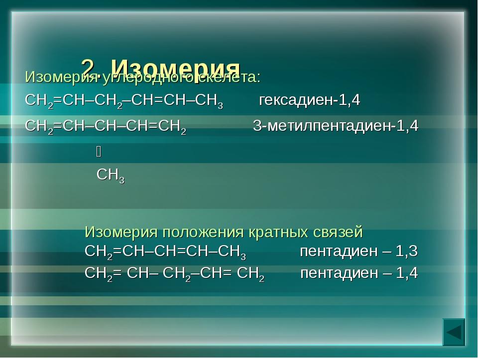 2. Изомерия Изомерия углеродного скелета: СН2=СН–СН2–СН=СН–СН3 гексадиен-1,4...