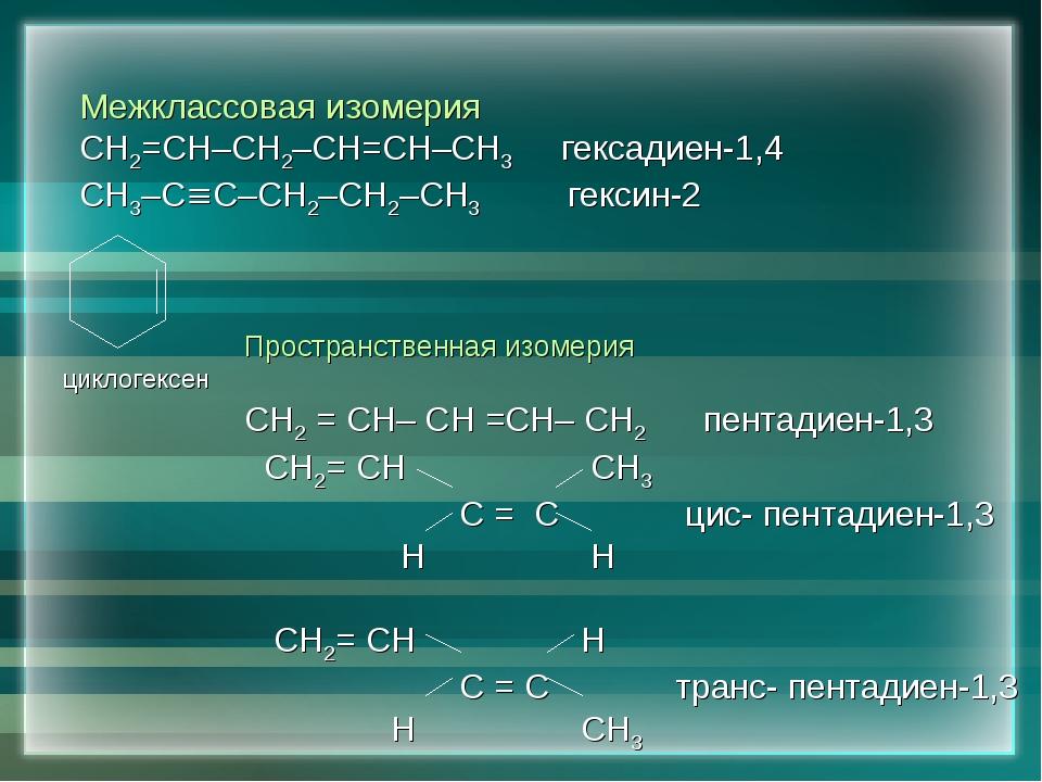 Межклассовая изомерия СН2=СН–СН2–СН=СН–СН3 гексадиен-1,4 СН3–СС–СН2–СН2–СН3...