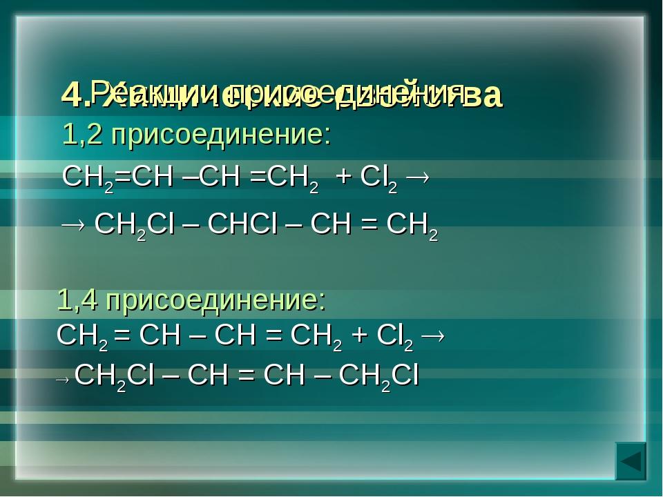 4. Химические свойства 1,2 присоединение: СН2=СН –СН =СН2 + Сl2   СН2Cl –...