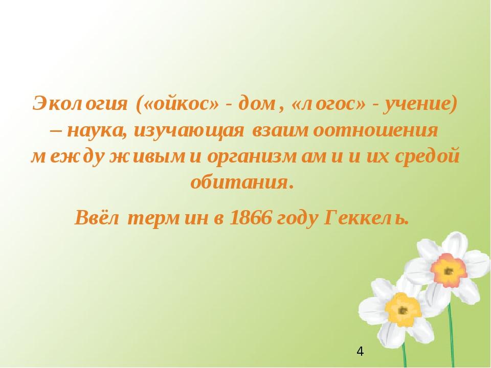 Экология («ойкос» - дом, «логос» - учение) – наука, изучающая взаимоотношени...