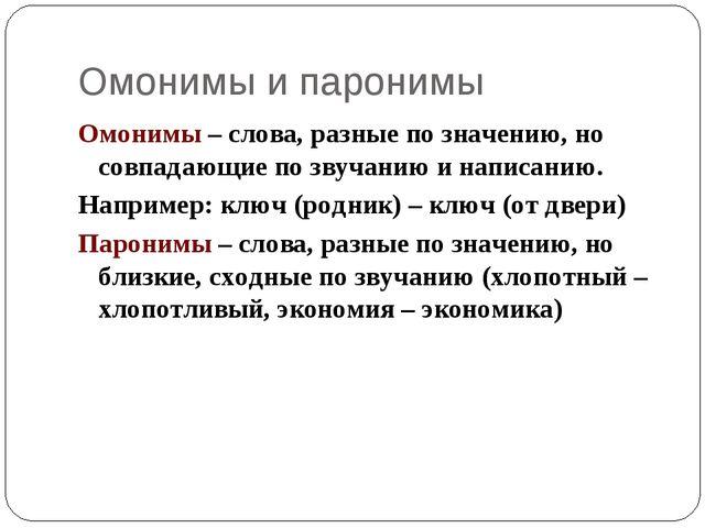 Омонимы и паронимы Омонимы – слова, разные по значению, но совпадающие по зву...