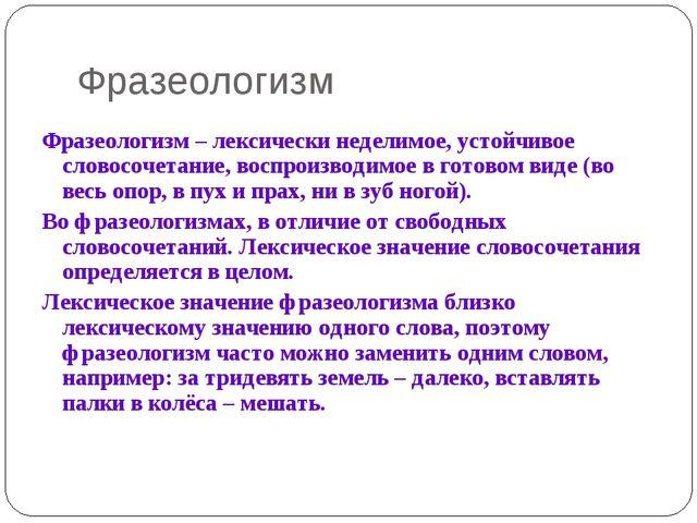 Фразеологизм Фразеологизм – лексически неделимое, устойчивое словосочетание,...