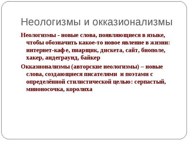 Неологизмы и окказионализмы Неологизмы - новые слова, появляющиеся в языке, ч...