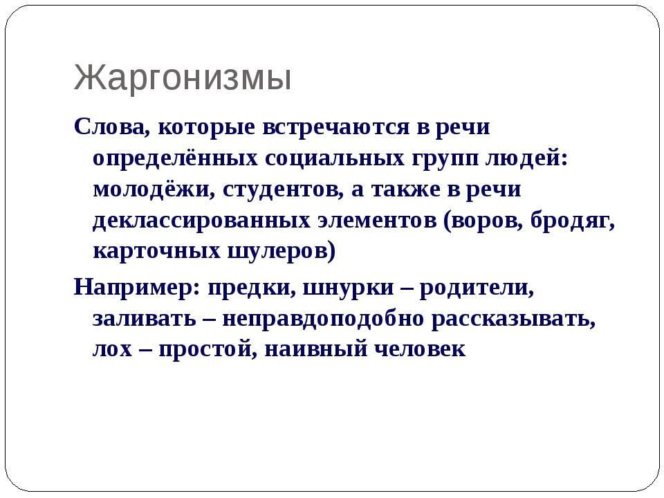 Жаргонизмы Слова, которые встречаются в речи определённых социальных групп лю...